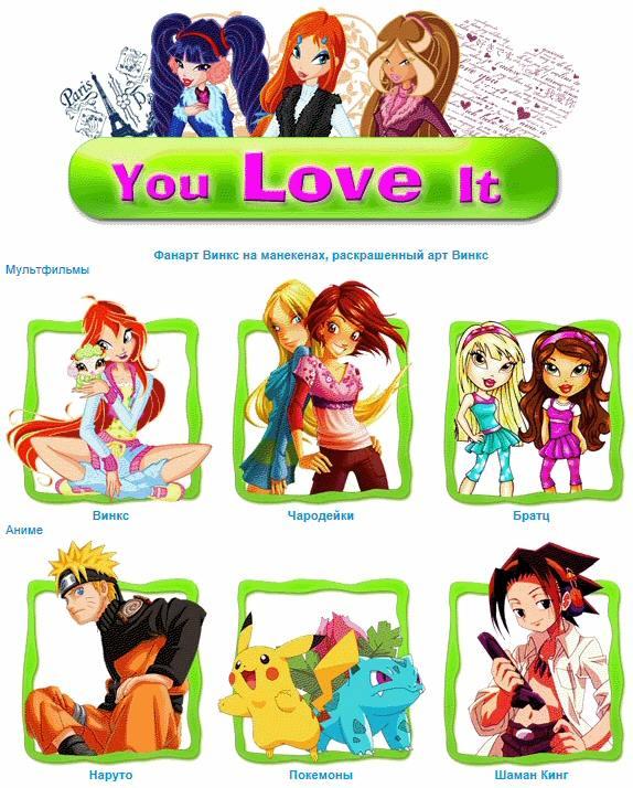 You Love It Наруто Шаман Кинг Покемоны Мультфильмы Винкс ...