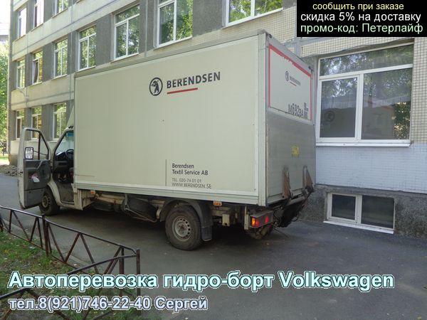Фотокаталог Гидроборт Volkswagen LT для перевозок специальных грузов