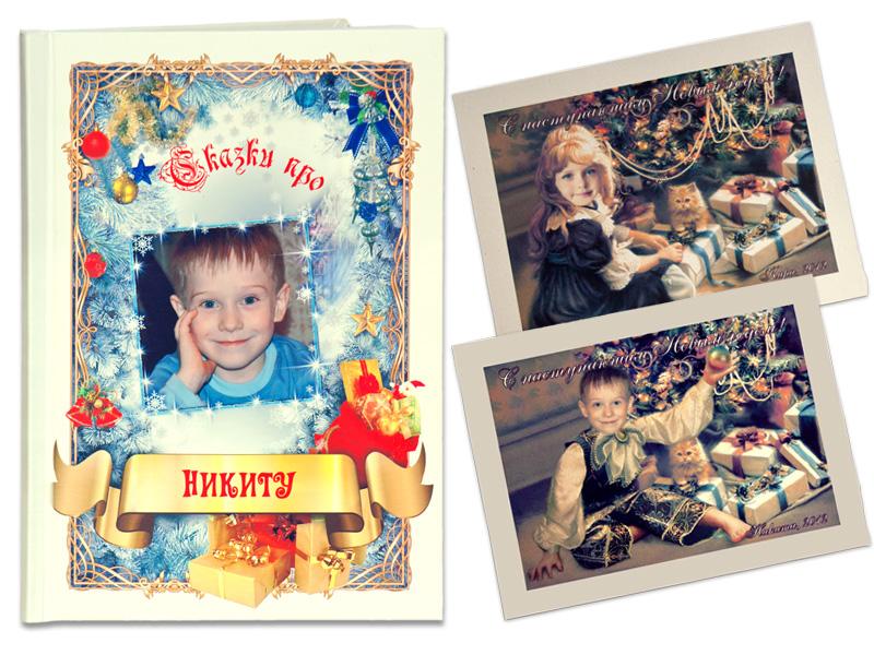 Фотокаталог Пробная сказка про Вашего ребёнка! Компания Сказки Про