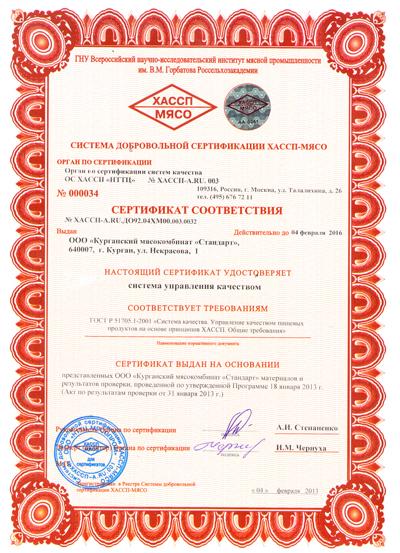 Интернетмагазин семена почтой овощей и цветов Сибирские