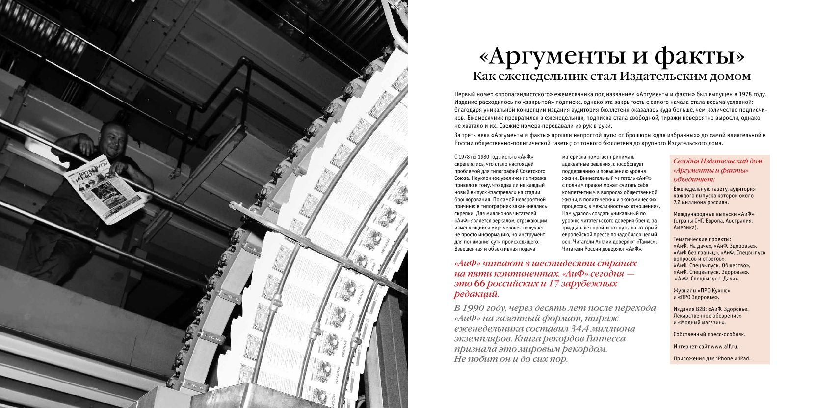 Фотокаталог Аргументы и Факты Бумажный номер