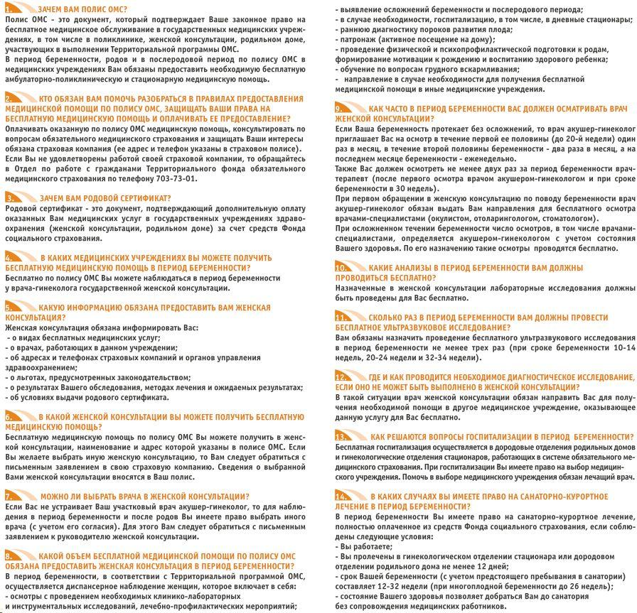 Список бесплатных медицинских услуг по полису омс них