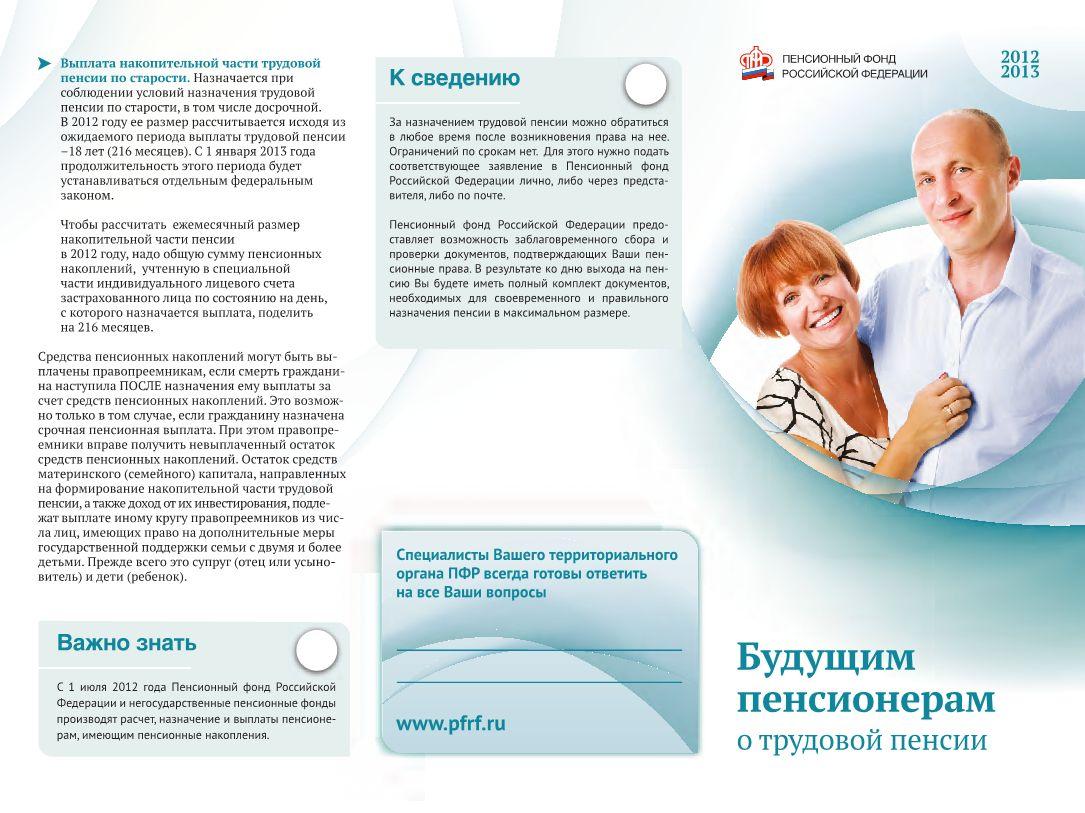 Фотокаталог Учебник Все о будущей пенсии: для учебы и жизни