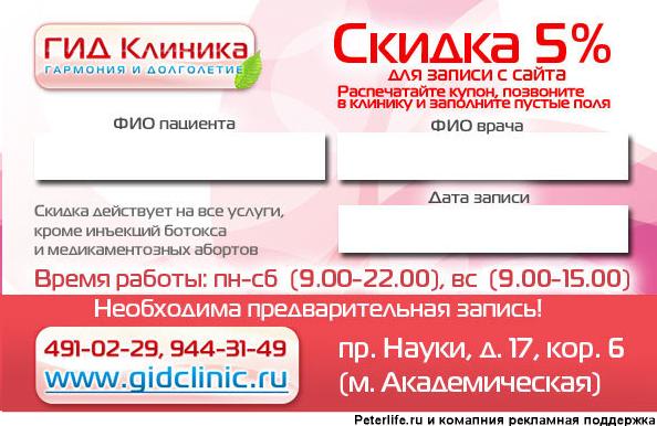 Гид клиника медицинский центр