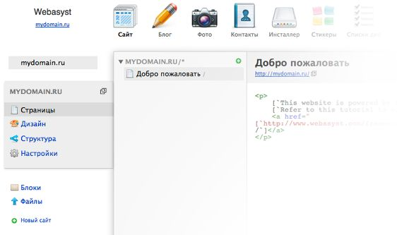 Фотокаталог «Сайт Webasyst» позволяет создавать сложные сайты