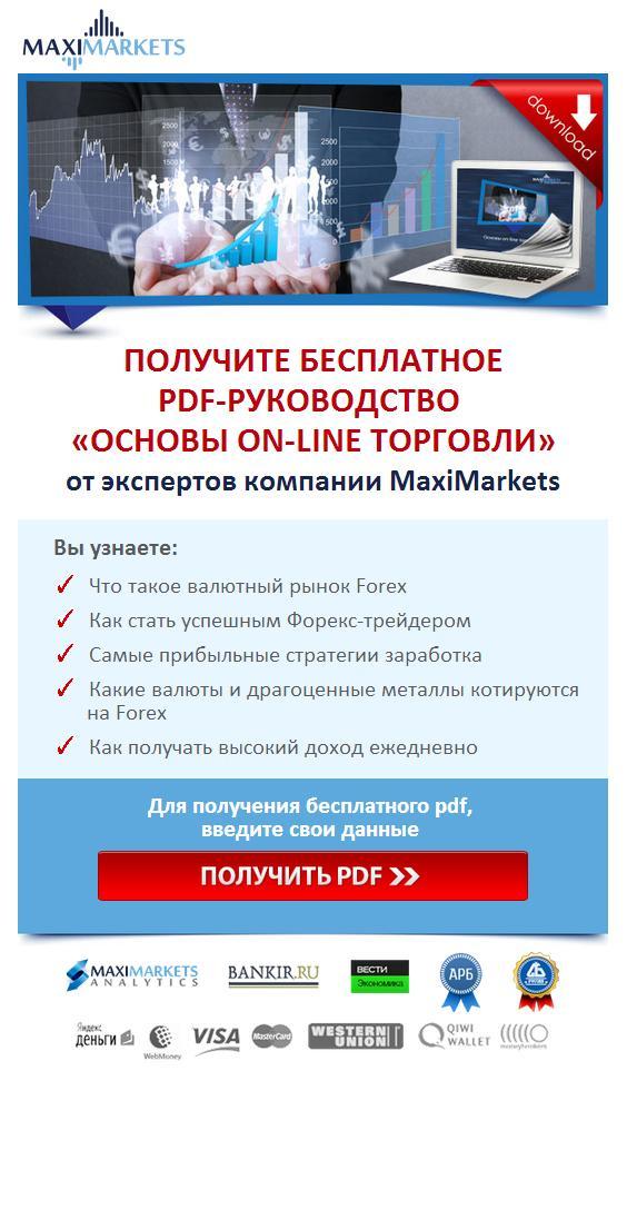 Фотокаталог Компания MaxiMarkets является партнером МОФТ