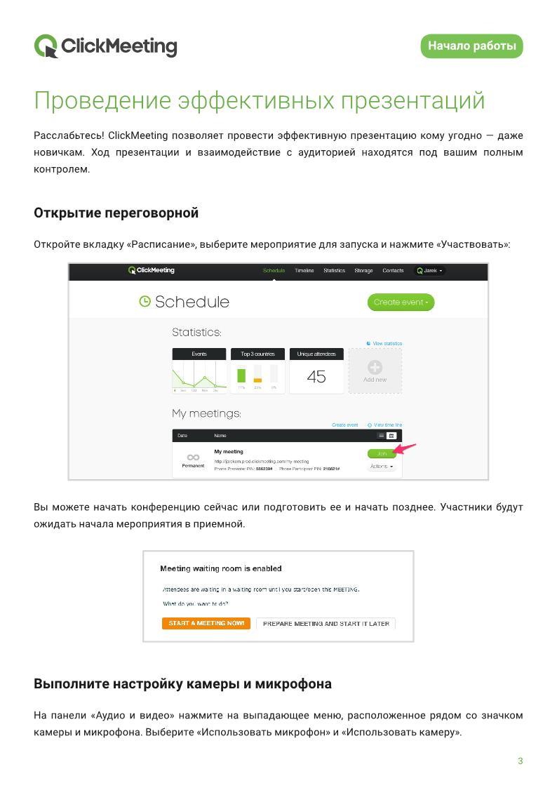 Фотокаталог 30 дней бесплатно, ClickMeeting tutorials, новости видеоканал