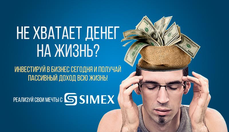 Биржа долевых инвестиций SIMEX.