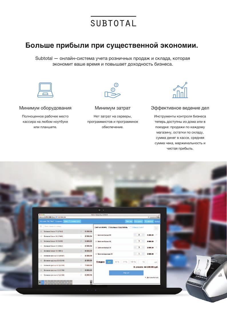 Фотокаталог Розничная торговля онлайн автоматизация от «Subtotal»