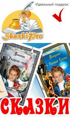 Сказка ребёнку, компания СказкиПро