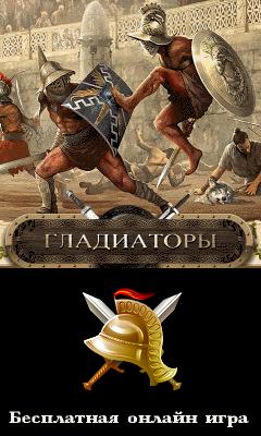 Гладиаторы браузерная игра