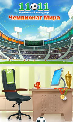 Футбол 11X11 браузерная игра