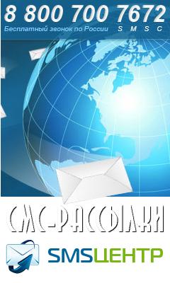 Сервис рассылок «СМС-центр»