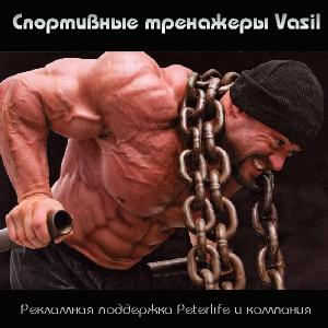 ���������� ��������� Vasil