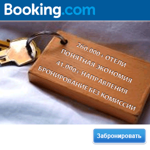 ������������ ��� �������� Booking