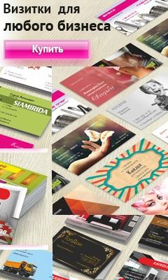 ПринтКлик заказ визитки онлайн