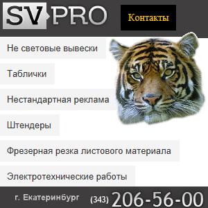 ������� ��� �������� ������� SV-pro
