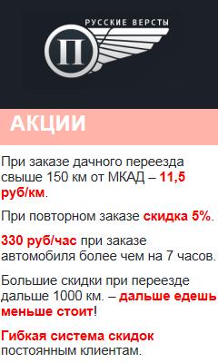 Перевозка грузов газель Русские Версты