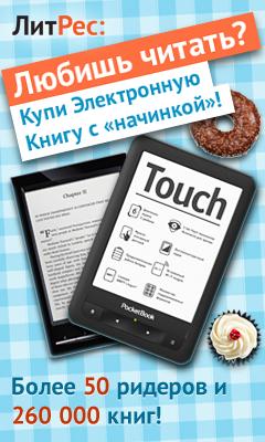 Книга онлайн «Литрес»