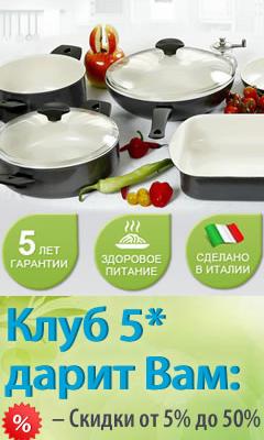 Посуда Delimano Делимано ТВ Шоп