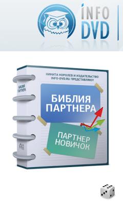 Курсы на DVD издательство ИнфоДВД