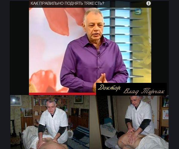 Лечебный массаж, Влад Турчак