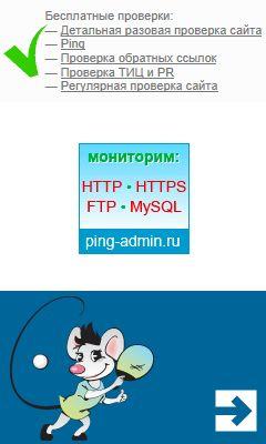 Мониторинг сайта Ping-Admin