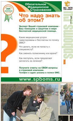 Справочник ЕИС ОМС полисы ОМС