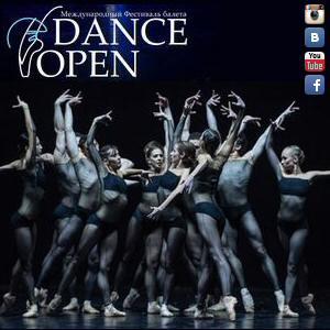 ��������� ������ Dance Open