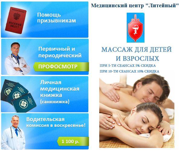 Медицинский центр Литейный