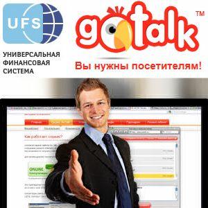 ����������� �� ����� �����, GoTalk