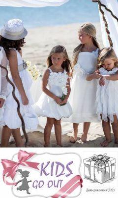 Детская одежда на праздник Kids go out