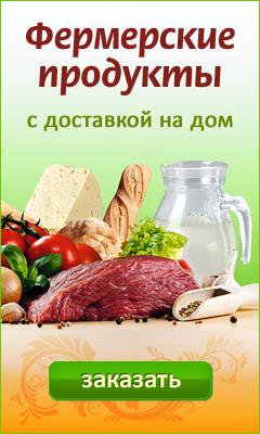Фермерские продукты «Фермермаг»