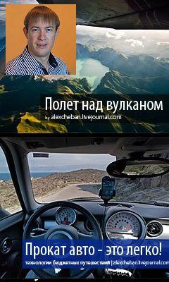 Путешествия Александр Чебан