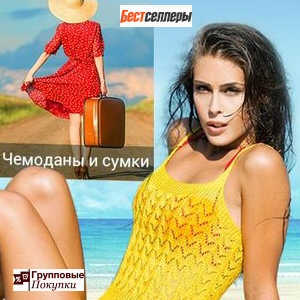 Aliexpress, Best Products in Russian