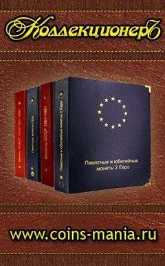 Альбомы монет «КоллекционерЪ»