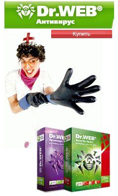Антивирус Dr.Web «Доктор Веб»