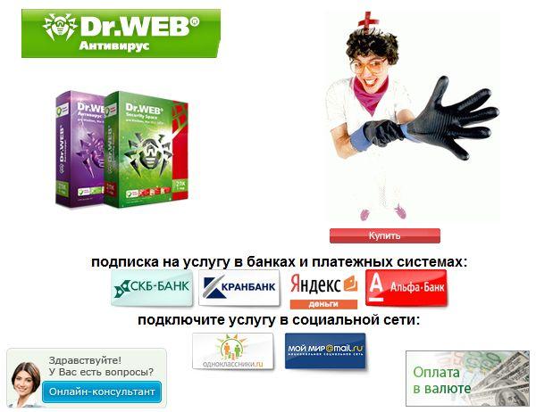 ��������� Dr.Web ������� ���
