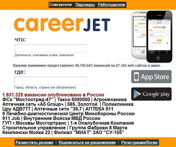 ������, ��������, Career JET