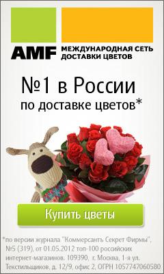Фирменные салоны цветов «AMF»