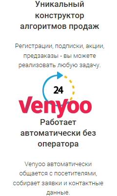 Генератор лидов, Venyoo
