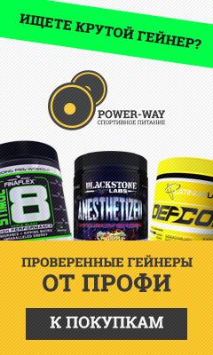 Спортивное питание, Power-Way