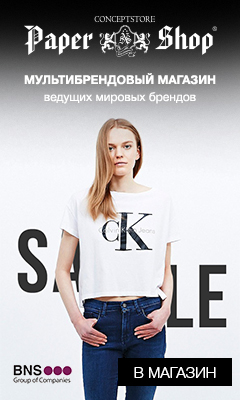 Магазин одежды, Paper-shop