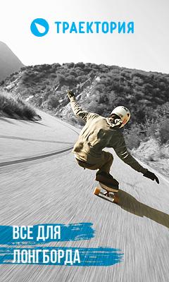 Сноуборд, Серф, Скейт «Траектория»
