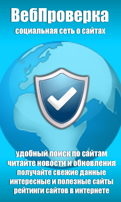 Социальная сеть «ВебПроверка»