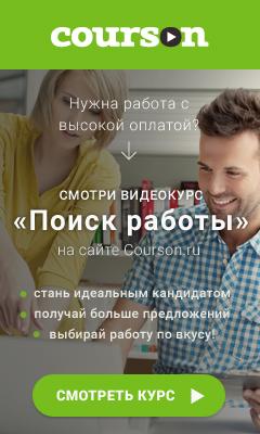 Курсы онлайн «Courson»