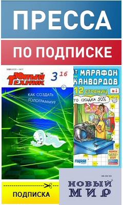 Подписка на журналы и газеты