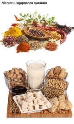 Здоровое питание «Зеленщик»