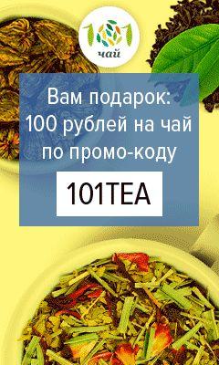 Гипермаркет «101 чай»