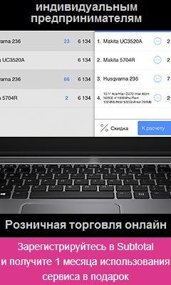 Автоматизация торговли «Subtotal»